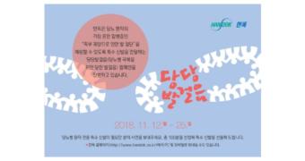 한독, 당뇨 환자를 위한 제 10회 '당당발걸음 캠페인' 진행