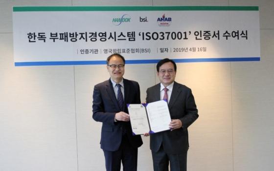 [보도자료] 한독, 국제표준 부패방지경영시스템 'ISO37001' 인증 획득