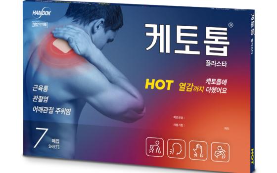 [보도자료] 한독, 열감을 더한 케토톱 핫 출시