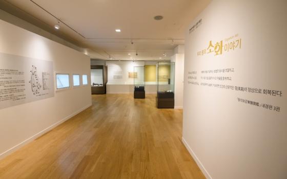 [보도자료] 한독의약박물관,  <우리 몸의 소화 이야기> 특별전 개최