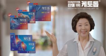 [보도자료] 한독 '케토톱', '붙이는 통증 전문가' 신규 광고 캠페인 전개