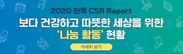 한독 2020 CSR Report 보러가기