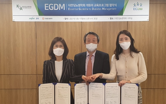 [보도자료] 개원의 대상 당뇨병 관리 교육(EGDM) 협약 체결