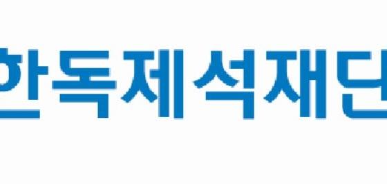 [보도자료]한독제석재단, 제14회 장학금 및 연구지원금 전달식 진행