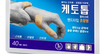 [보도자료] 한독, 케토톱 밴드타입 혼합형 신제품 출시