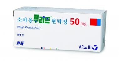 소아용 루리드<sup>®</sup> 현탁정 50mg